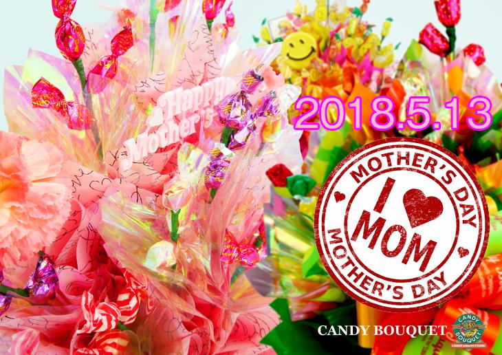 キャンディーブーケ 母の日
